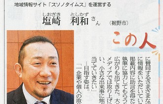 静岡新聞この人