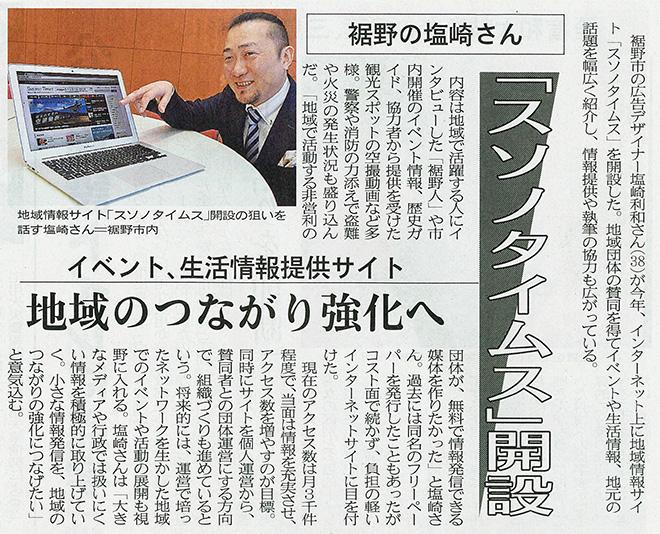 スソノタイムスー静岡新聞
