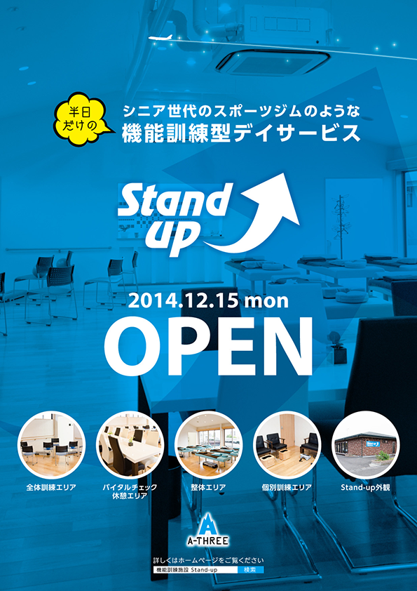 stand-up-open-チラシomote