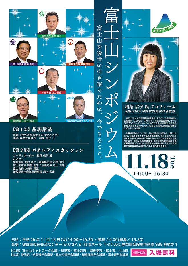 富士山シンポジウムB2ポスター