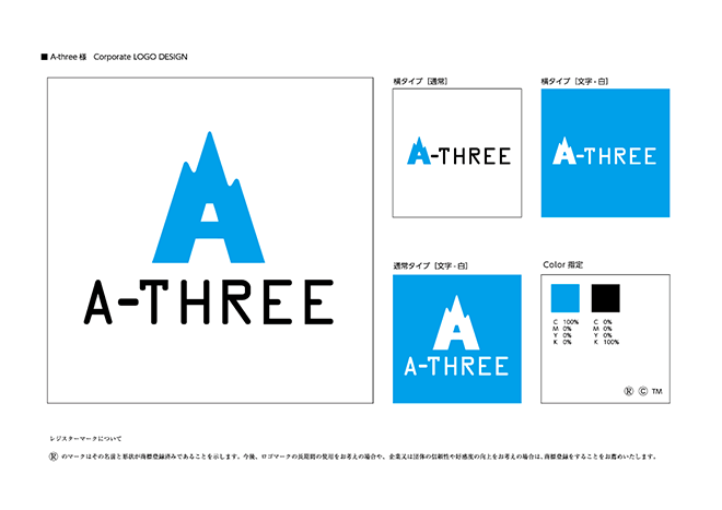 A-three-logo