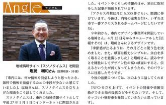 2015.5.1広報すその取材