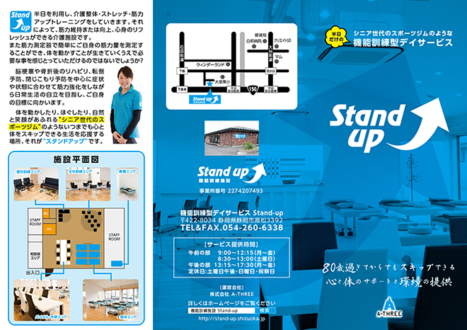 stand-up-omote