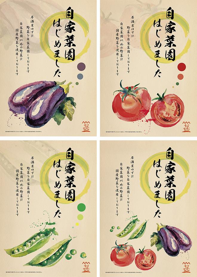yuzu-poster