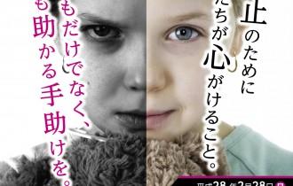 虐待チラシA4最終out