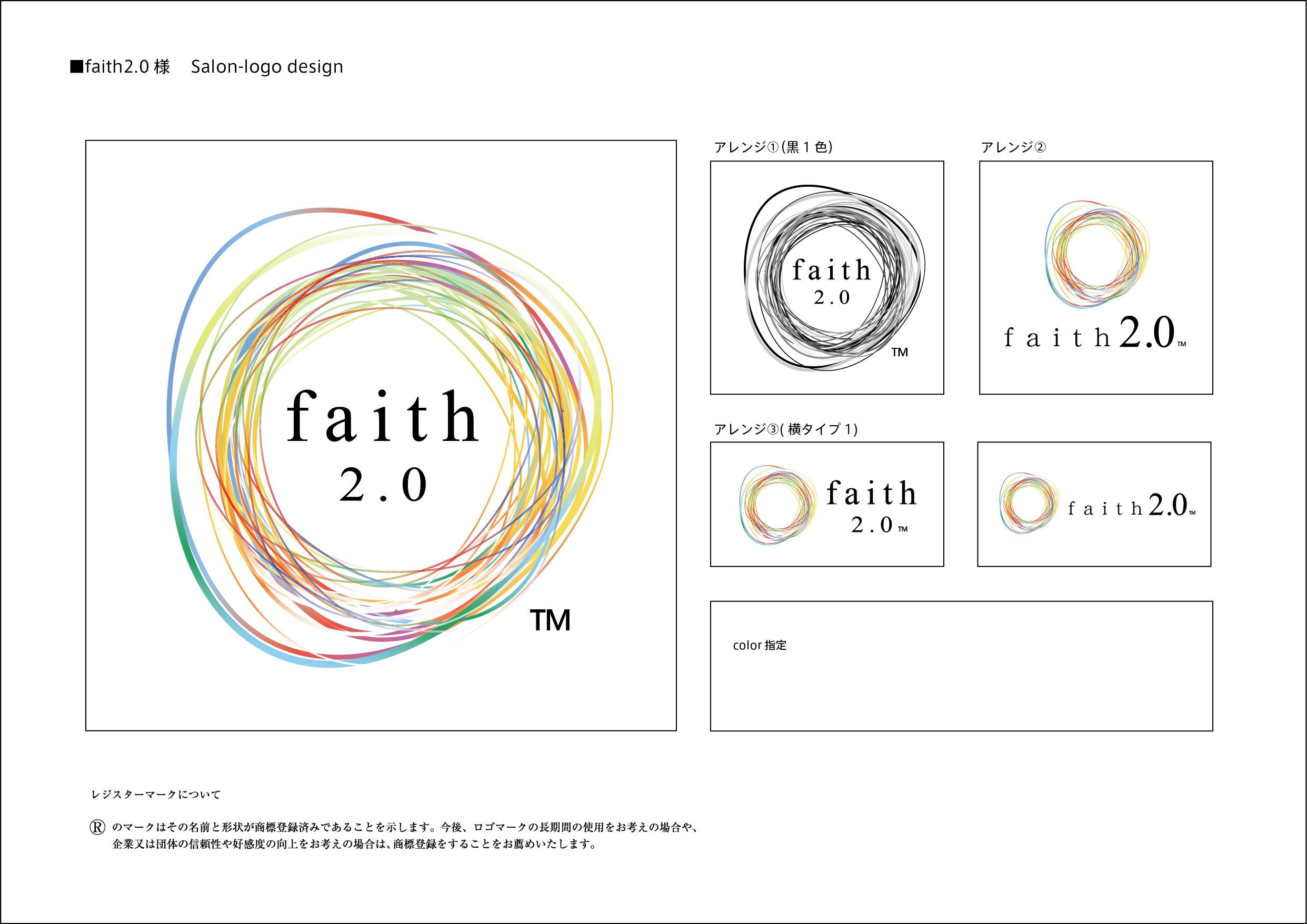 フェイス2.0ロゴデザイン最終