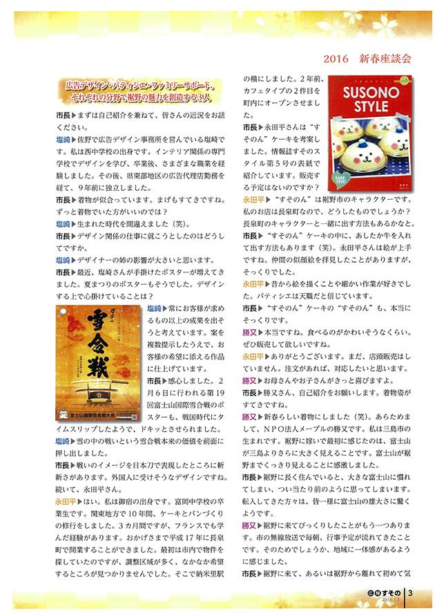新春座談会2
