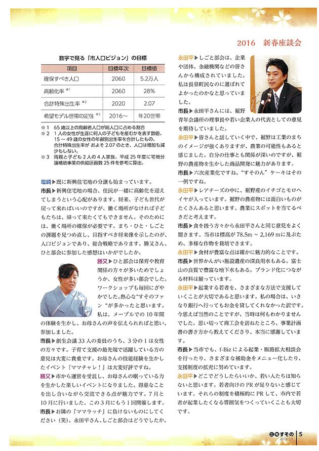 新春座談会4