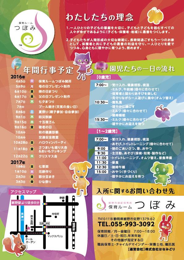 つぼみA4チラシout